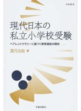 現代日本の私立小学校受験 ペアレントクラシーに基づく教育選抜の現状