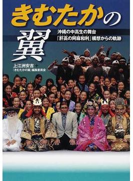 きむたかの翼 沖縄の中高生の舞台「肝高の阿麻和利」構想からの軌跡
