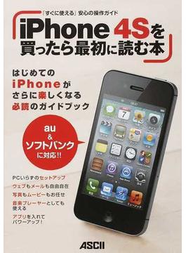 iPhone 4Sを買ったら最初に読む本 「すぐに使える」安心の操作ガイド