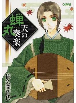 蟬丸 天の奏楽(ホーム社漫画文庫)