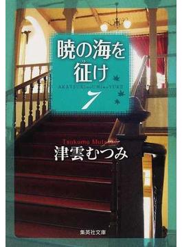 暁の海を征け 7(集英社文庫コミック版)