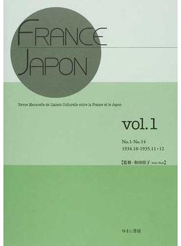FRANCE−JAPON Revue Mensuelle de Liaison Culturelle entre la France et le Japon 復刻 vol.1 No.1−No.14(1934.10−1935.11・12)