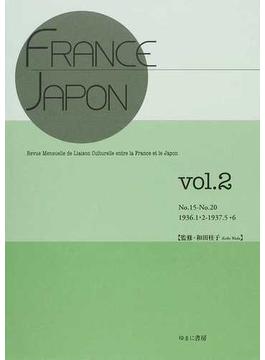 FRANCE−JAPON Revue Mensuelle de Liaison Culturelle entre la France et le Japon 復刻 vol.2 No.15−No.20(1936.1・2−1937.5・6)