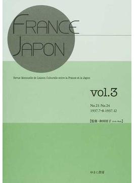 FRANCE−JAPON Revue Mensuelle de Liaison Culturelle entre la France et le Japon 復刻 vol.3 No.21−No.24(1937.7・8−1937.12)