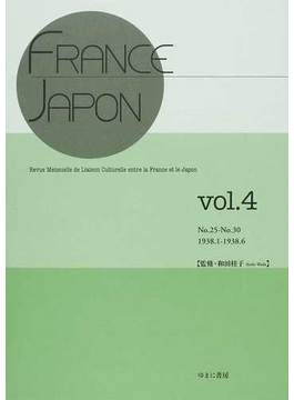 FRANCE−JAPON Revue Mensuelle de Liaison Culturelle entre la France et le Japon 復刻 vol.4 No.25−No.30(1938.1−1938.6)