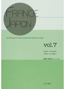 FRANCE−JAPON Revue Mensuelle de Liaison Culturelle entre la France et le Japon 復刻 vol.7 No.43・44−No.49(1939.7・8−1940.4)