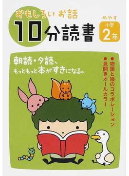 おもしろいお話10分読書 朝読・夕読、もっともっと本がすきになる。 めやす小学2年