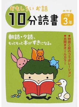 おもしろいお話10分読書 朝読・夕読、もっともっと本がすきになる。 めやす小学3年