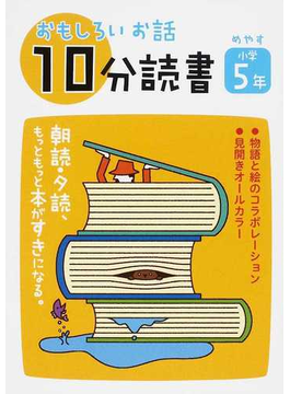 おもしろいお話10分読書 朝読・夕読、もっともっと本がすきになる。 めやす小学5年