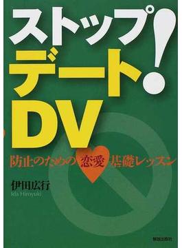 ストップ!デートDV 防止のための恋愛基礎レッスン