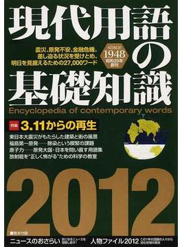 現代用語の基礎知識 2012 特集3.11からの再生