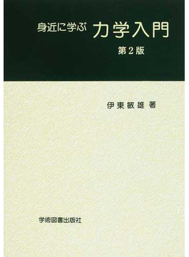 身近に学ぶ力学入門 第2版