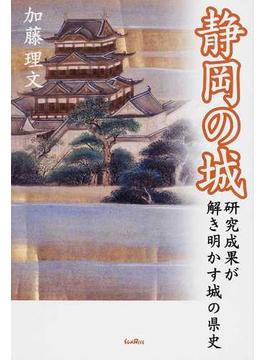 静岡の城 研究成果が解き明かす城の県史