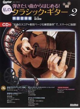 弾きたい曲からはじめる!私のクラシック・ギター 全曲タブ譜付 2 映画音楽編(ギター・マガジン)