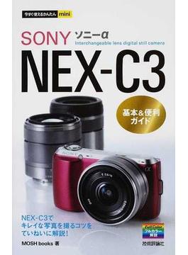 ソニーαNEX−C3基本&便利ガイド