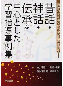 伝統的な言語文化の学習指導事例集 1 昔話・神話・伝承を中心とした学習指導事例集