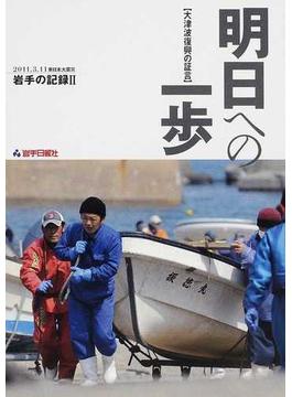明日への一歩 大津波復興の証言