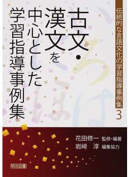 伝統的な言語文化の学習指導事例集 3 古文・漢文を中心とした学習指導事例集