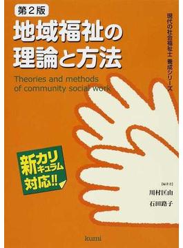 地域福祉の理論と方法 新カリキュラム対応 第2版