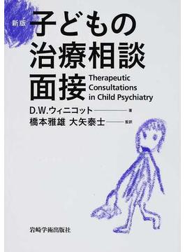 子どもの治療相談面接 新版