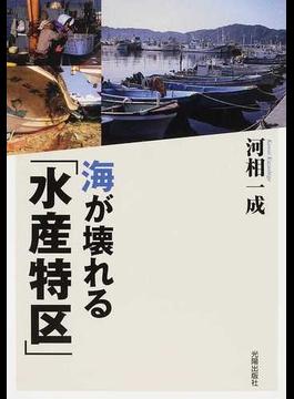 海が壊れる−「水産特区」