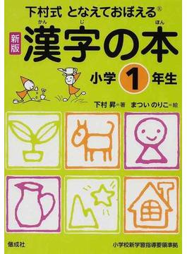 漢字の本 下村式 となえておぼえる 新版 小学1年生