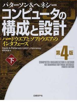 コンピュータの構成と設計 ハードウエアとソフトウエアのインタフェース パターソン&ヘネシー 第4版 下