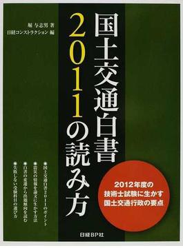 国土交通白書2011の読み方 2012年度の技術士試験に生かす国土交通行政の要点