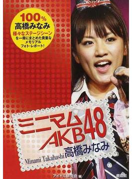 ミニマムAKB48高橋みなみ 1