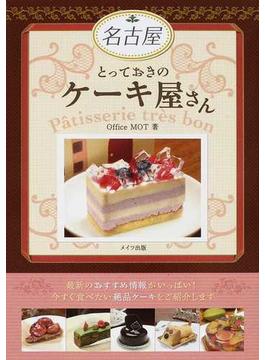名古屋とっておきのケーキ屋さん