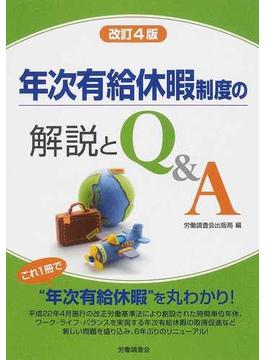 年次有給休暇制度の解説とQ&A 改訂4版