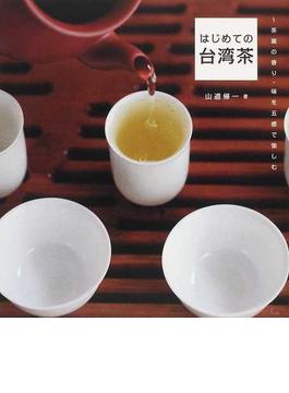 はじめての台湾茶 茶葉の香り・味を五感で愉しむ