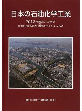 日本の石油化学工業 2012年版