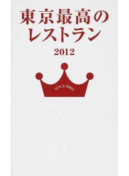 東京最高のレストラン 2012