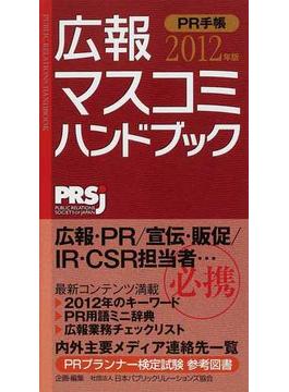 PR手帳 広報・マスコミハンドブック 2012