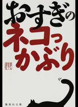 おすぎのネコっかぶり(集英社文庫)