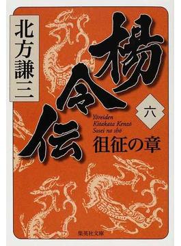 楊令伝 6 徂征の章(集英社文庫)