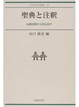 聖典と注釈 仏典注釈から見る古代