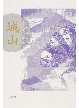 城山 吉川梅子句集