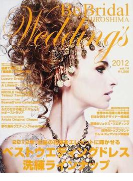 Be Bridal HIROSHIMA Wedding's vol.14(2012) 2012年の花嫁に贈る!世界のウエディングドレスと広島のブライダル情報誌