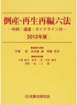 倒産・再生再編六法 判例・通達・ガイドライン付 2012年版