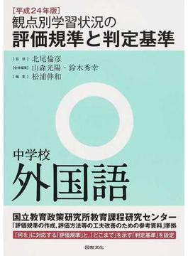 観点別学習状況の評価規準と判定基準 平成24年版中学校外国語