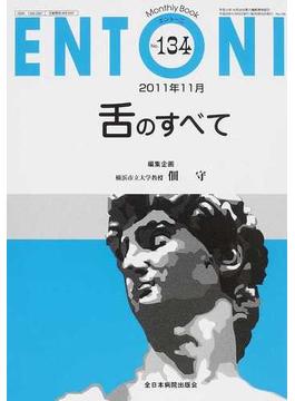 ENTONI Monthly Book No.134(2011年11月) 舌のすべて
