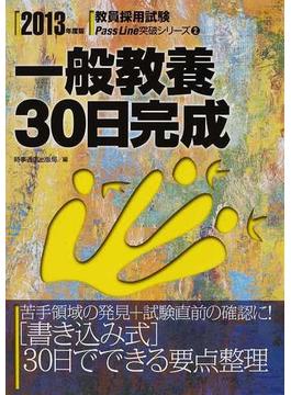 一般教養30日完成 2013年度版
