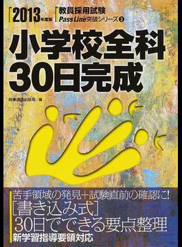 小学校全科30日完成 2013年度版