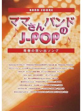 ママさんバンドのJ−POP〜青春の想い出ソング