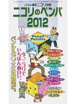 ニコリのペンパ 2012
