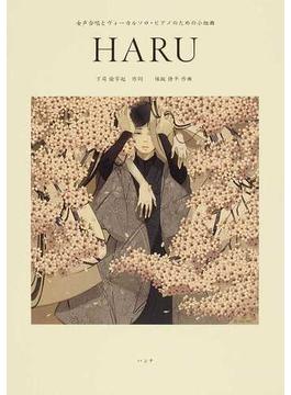 HARU 女声合唱とヴォーカルソロ・ピアノのための小組曲
