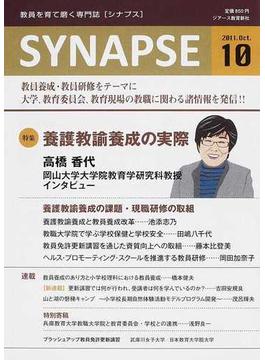 SYNAPSE 教員を育て磨く専門誌 2011−10