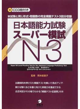 日本語能力試験スーパー模試N3 完全模擬テスト3回分収録